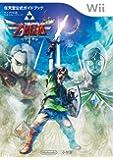 ゼルダの伝説スカイウォードソード (任天堂公式ガイドブック)