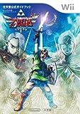 ゼルダの伝説 スカイウォードソード: 任天堂公式ガイドブック 画像