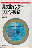 異文化インターフェイス経営―国際化と日本的経営 (Strategy & management)