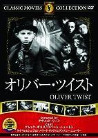 オリバー・ツイスト [DVD]