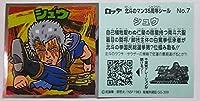 ビックリマン 北斗のマンチョコ 35thアニバーサリー シュウ No.07 ビックリマンシリーズ