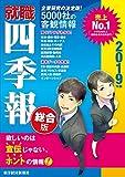 就職四季報 総合版 2019年版 (就職シリーズ)