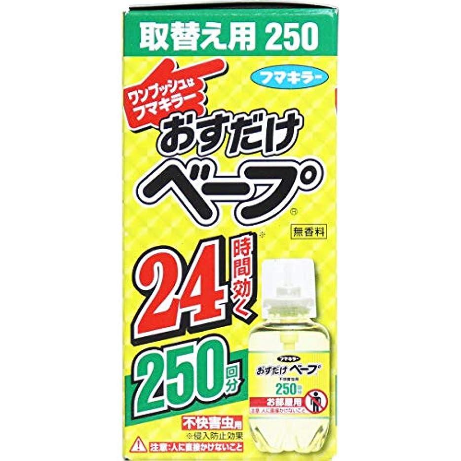 フマキラー おすだけベープ 不快害虫用 250回分 取替用 30.5mL×5個セット(管理番号 4902424441178)