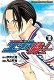 エリアの騎士(10) (週刊少年マガジンコミックス)