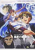 星界の戦旗II VOL.2 [DVD]