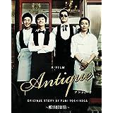 アンティーク~西洋骨董洋菓子店~ [DVD]