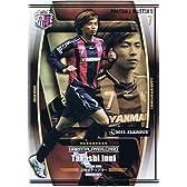 【フットボールオールスターズ】乾貴士 セレッソ大阪 グレートプレイヤー 《FOOTBALL ALLSTAR'S vol.1》fo1101-155