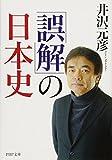 「誤解」の日本史 (PHP文庫)
