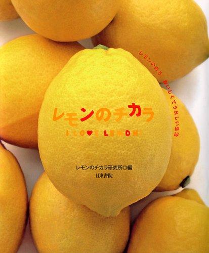 レモンのチカラの詳細を見る