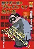 藤子不二雄Aブラックユーモア短篇集 喝揚丸ユスリ商会 (Chuko コミック Lite Special 16)