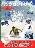 バックカントリーかんたん(ガイドブック+DVD)
