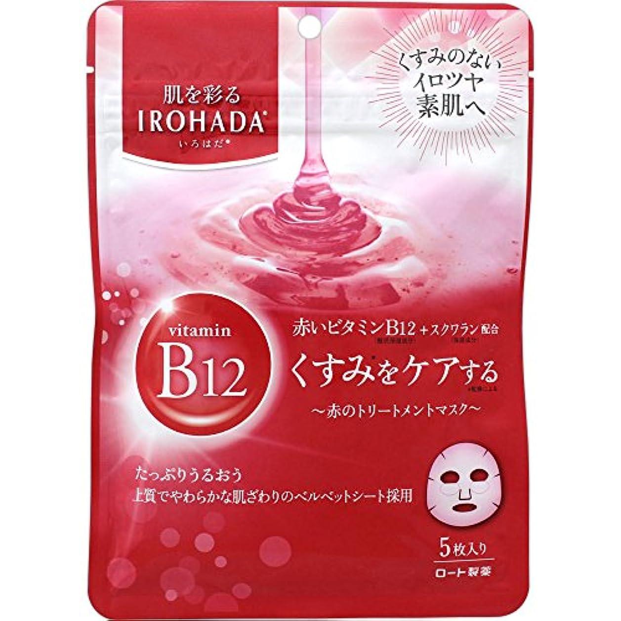 蘇生する超越する辛いロート製薬 いろはだ (IROHADA) 赤いビタミンB12×スクワラン配合 トリートメントマスク 5枚入り