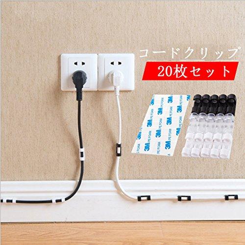 MEIYE [20枚セット]コードクリップ ちらばるコードをスッキリ配線 3Mテープ付属 ホワイト