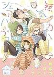 無気力シェアハウス (F-Book Selection) / ueno のシリーズ情報を見る