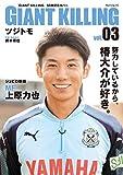 GIANT KILLING Jリーグ50選手スペシャルコラボ(3) (モーニングコミックス)