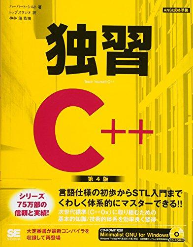 独習C++ 第4版の詳細を見る