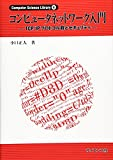 コンピュータネットワーク入門―TCP/IPプロトコル群とセキュリティ (Computer Science  Library)