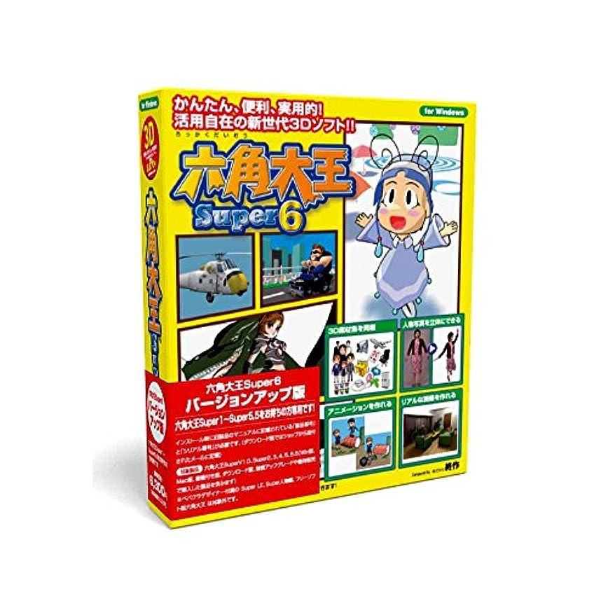 粒子書道適合する六角大王Super6 バージョンアップ版 Win版