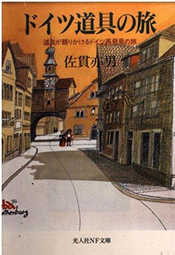 ドイツ道具の旅―道具が語りかけるドイツ再発見の旅 (光人社NF文庫)の詳細を見る