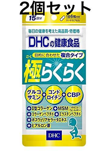 DHC 極らくらく 15日分 90粒