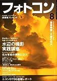 フォトコン 2008年 08月号 [雑誌]