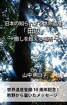 [山中明日子]の日本の知られざる世界遺産 ~田辺 癒しを超える場所~