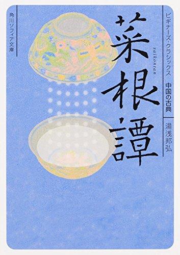 菜根譚 ビギナーズ・クラシックス 中国の古典 (角川ソフィア文庫)