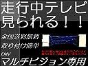 トヨタ メーカーオプションナビ用 走行中でもテレビが視聴可能 テレビキット 適合表要確認 走行中テレビDVD クラウン ゼロクラウン GRS180 GRS181 GRS182 GRS183 GRS184 クラウンマジェスタ UZS186 UZS187 マークX GRX120 GRX121 GRX125 ランドクルーザー シグナス UZJ200W 適合表要確認