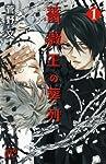 薔薇王の葬列 1 (プリンセスコミックス)