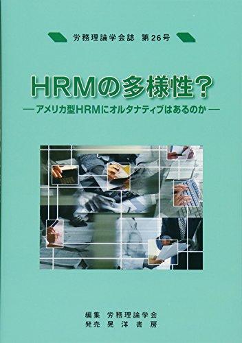 労務理論学会誌第26号HRMの多様性?―アメリカ型HRMにオルタナティブはあるか―の詳細を見る
