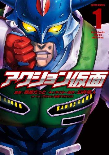 アクション仮面 : 1 (アクションコミックス)