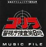 「ゴリラ・警視庁捜査第8班」MUSIC FILE