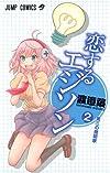 恋するエジソン 2 (ジャンプコミックス)