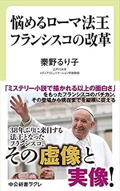 悩めるローマ法王 フランシスコの改革 (中公新書ラクレ 669)