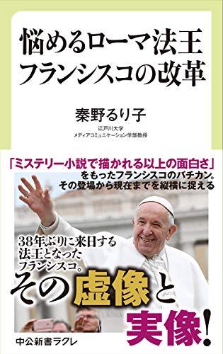 『悩めるローマ法王 フランシスコの改革』バチカンでいま何が起きているのか