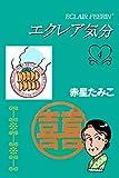 エクレア気分 4巻 (アリス文庫)