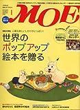 MOE (モエ) 2009年 01月号 [雑誌] 画像