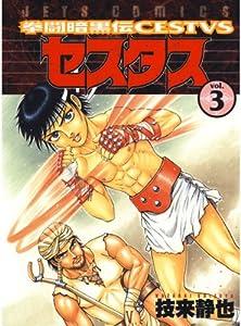 拳闘暗黒伝セスタス 3巻 表紙画像