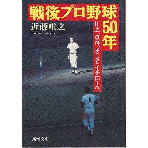 戦後プロ野球50年―川上、ON、そしてイチローへ (新潮文庫)の詳細を見る