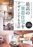 最高の二世帯住宅をデザインする方法 (エクスナレッジムック)