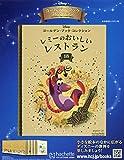 ディズニー ゴールデン・ブック・コレクション全国版(18) 2020年 1/29 号 [雑誌]