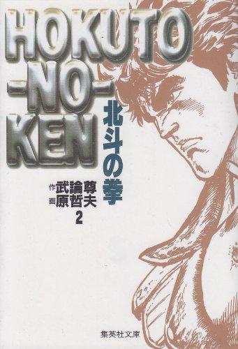 北斗の拳 2 (集英社文庫(コミック版))の詳細を見る