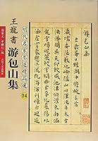 王寵書游包山集(明代名家墨跡精品選24)(中国語)