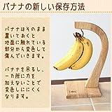 不二貿易 バナナスタンド バナナツリー 木製 ナチュラル ボヌール 94379