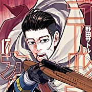 ゴールデンカムイ 17 (ヤングジャンプコミックスDIGITAL)