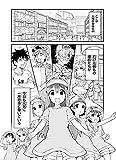 はたらく血小板ちゃん(1) (シリウスKC) 画像