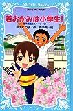 若おかみは小学生! 花の湯温泉ストーリー(1) (講談社青い鳥文庫(SLシリーズ))