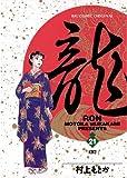 龍-RON-(ロン)(21) (ビッグコミックス)