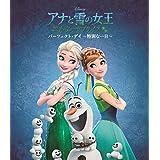 アナと雪の女王 / エルサのサプライズ:パーフェクト・デイ ~特別な一日~
