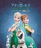 アナと雪の女王 / エルサのサプライズ:パーフェクト・デイ ~特別な一日~/